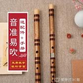 專業笛子初學成人零基礎樂器苦竹笛精制入門橫笛演奏f調兒童g調 創時代3c館