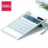 得力計算器 可愛時尚超薄太陽能白色財務財務水晶按鍵平板計算機全館免運
