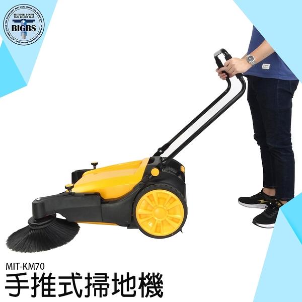 《利器五金》手推式掃地車 高密度毛刷 無電無線無油 不揚塵 MIT-KM70 無動力掃地機 掃地機