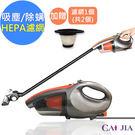 幸福媽咪二代/CAI JIA 超犀利HEPA強力吸塵器(CJ-829) 除螨/吸吹乾寵物毛/風動刷頭/吸紗窗
