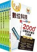 【鼎文公職】6W15[最新]中華電信招考工務類:專業職(四)第一類專員(電信網路規劃設計及維運)套書