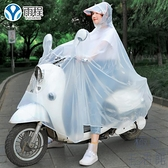 電動車雨衣透明騎行單人摩托車電瓶車成人雨披【極簡生活】