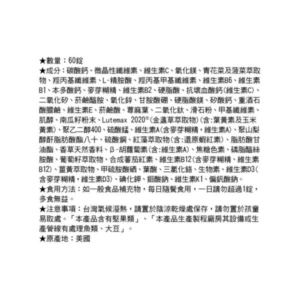 【GNC健安喜】型男保健 銀寶美佳男食品錠 60錠