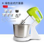 打蛋器 電動家用手持迷你打蛋機帶桶座式攪拌機打奶油和面糊