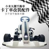 【coni shop】小米 正品 9號平衡車 卡丁改裝套件 卡丁車  官方 卡丁車架 官網預購