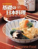 (二手書)不敗的基礎日本料理:我的和風廚房