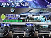 【專車專款】2011~2012年 BMW F10 專用10.2吋觸控螢幕安卓多媒體主機*無碟.四核心