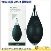 @3C 柑仔店@ 威高 VSGO DDA-3 墨林吹球 相機清潔 鏡頭清潔 筆電清潔 相機 單眼 鍵盤 驗鈔機 公司貨