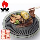【Wen Liang 文樑 無煙烤盤】F...
