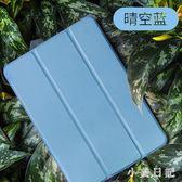iPad保護套蘋果2019新款平板電腦保護套9.7英寸硅膠軟殼超薄防摔透明個性創意 PA3624『小美日記』