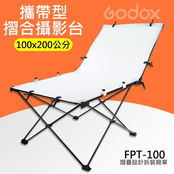 【摺合 攝影台】100× 200CM 神牛 Godox FPT-100 折合 攜帶 拍攝台 PVC板背景 商品攝影