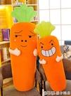 胡蘿卜公仔毛絨玩具可愛床上睡覺抱枕長條枕玩偶娃娃女孩超軟禮物   (橙子精品)