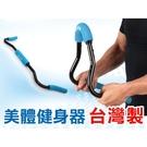 ALEX 美體健身器(有氧 重量訓練 台灣製≡體院≡ B-22