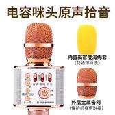 d99全民K歌神器麥克風手機話筒無線家用唱歌  igo初語生活