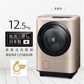 HITACHI 日立【BDNX125BHJR】右開日本製洗脫烘滾筒式洗衣機