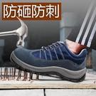 勞保鞋男鞋工作鞋鋼包頭防砸防刺穿防輕便老保鞋夏季透氣臭TA3500【極致男人】