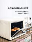烤箱電烤箱家用烘焙多功能全自動大升容量智慧迷你小蛋糕 愛麗絲220V LX