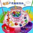 百貨週年慶-釣魚玩具音樂旋轉雙層釣魚池磁性抓魚玩具兒童電動釣魚套裝益智寶寶1-3歲