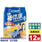 三多 SENTOSA 補體康高纖高鈣營養配方 12罐 專品藥局【2010536】