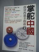 【書寶二手書T5/投資_JMU】掌舵中國投資西進全指南02_陽光衛視欄_附光碟