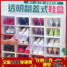 鞋子收納盒 翻蓋式鞋盒 塑膠鞋盒 加厚款 透明翻蓋鞋盒 鞋櫃 鞋架 收納 掀蓋 上翻 下翻 4色可選