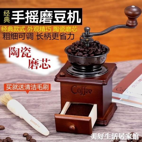 koonan手搖磨豆機 家用咖啡豆研磨機 手動咖啡機手磨粉機小型復古ATF 美好生活