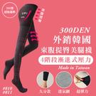 香川KAGAWA專業級機能美腿壓力彈性褲襪/九分褲/台灣製MIT【NO810】【NO811】