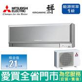 三菱變頻冷暖空調3-5坪1級MSZ/MUZ-EF25NAS銀_含運送到府+標準安裝【愛買】