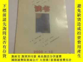 二手書博民逛書店罕見讀書2000年10月Y51114 出版2000