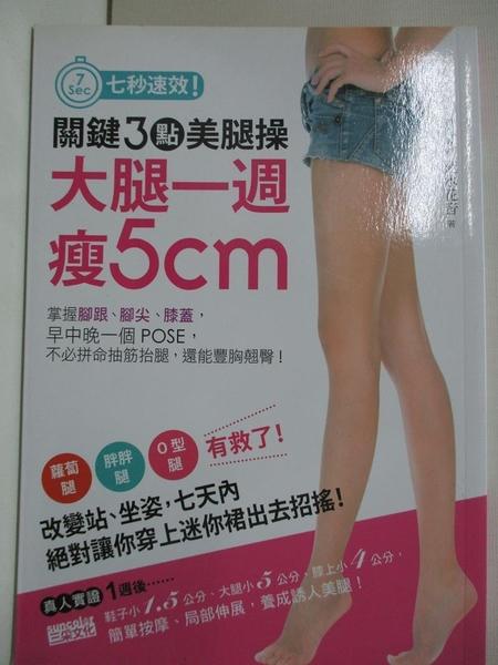 【書寶二手書T6/美容_GM6】關鍵3點美腿操大腿一週瘦5cm_蓮水花音