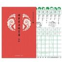 《享亮商城》N-0170-13 硬筆標準正楷練習簿(初級) 中華筆莊