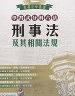 二手書R2YB2013年8月八版《刑事法及其相關法規 學習式分科六法》來勝978