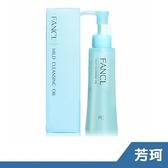 日本境內版 FANCL 芳珂 淨化卸妝油 120ml【RH shop】日本代購