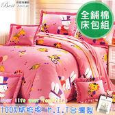 鋪棉床包 100%精梳棉 全鋪棉床包兩用被四件組 雙人特大6x7尺 king size Best寢飾 3B95