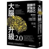 大腦升級2.0鍛鍊更強大的自己(重新連結你可以更聰明更健康更積極更成長)