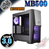 [ PC PARTY  ] Cooler Master MasterBox MB500 鋼化玻璃側板 機殼 送  MA410P RGB CPU散熱器