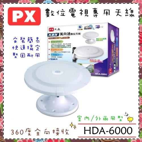 【PX 大通】高畫質萬向通數位天線《HDA-6000》