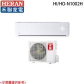 【HERAN禾聯】14-17坪 旗艦型變頻冷暖分離式冷氣 HI/HO-N1002H 含基本安裝