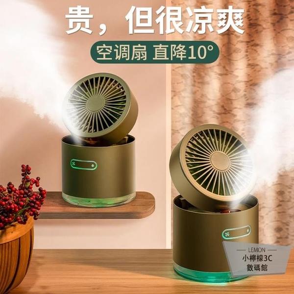 小風扇usb隨身可充電便攜式折疊迷你小型空調電風扇【小檸檬3C】
