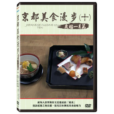 京都美食漫步十 歲始一月篇DVD