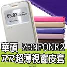 E68精品館 ASUS 華碩 ZENFONE 2 5吋 ROAR 超薄視窗皮套 開窗 磁扣 可立支架 矽膠軟殼 可插卡 ZE500