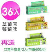 因特力淨 兒童酵素牙膏 40g *36入 (原味/草莓/葡萄) 贈艾草平安皂100克兩顆 (市價600元)
