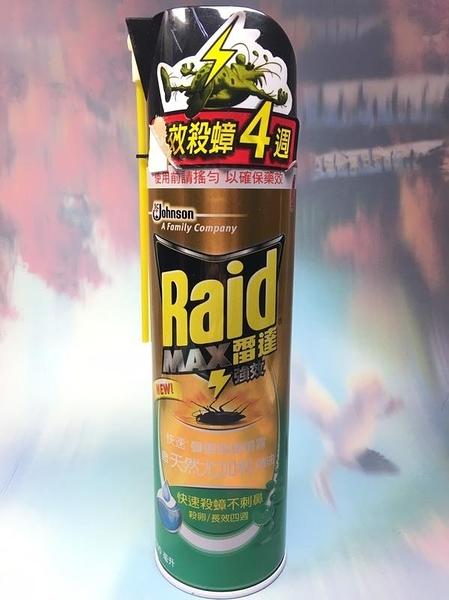 雷達 快速蟑螂螞蟻噴霧(含天然尤加利精油)【68856807】驅蚊 除蟲 殺蟲劑《八八八e網購