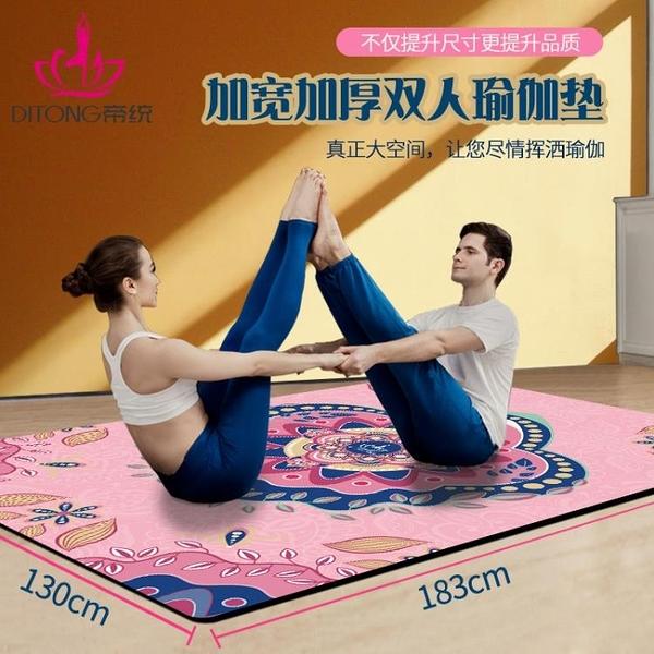 快速出貨 雙人TPE瑜伽墊加厚加寬加長防滑健身地墊兒童女初學者瑜珈墊