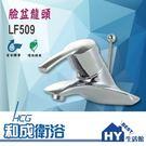 "HCG 和成 LF509 臉盆/面盆龍頭 4""雙孔龍頭 -《HY生活館》水電材料專賣店"
