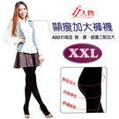 XXL顯瘦 天鵝絨加大褲襪 台灣製 女人...