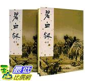 [COSCO代購] W122161 碧血劍(一)~(二)(新修版) (2冊)