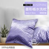 【JOSEPHINE約瑟芬】MIT台灣製菱形格可水洗抱枕(紫色)846紫色