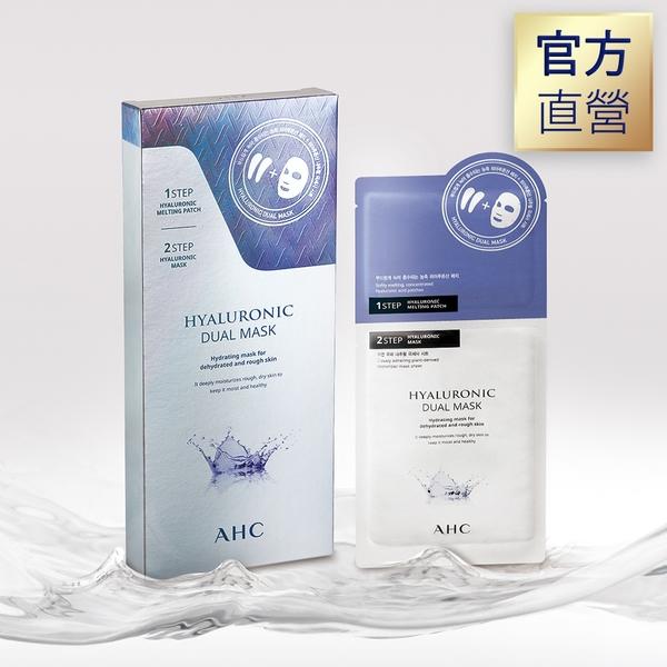 官方直營AHC 玻尿酸植萃雙效救急面膜 5片/盒
