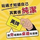 【B0304】《色色超爆笑!玩完轉大人》黃牌 Yellow Cards 新版二刷增量 黃牌桌遊 桌遊黃牌 繁體中文版